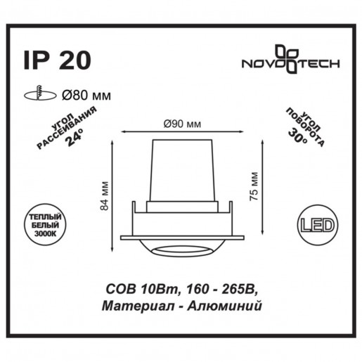 357694 NT18 090 белый Встраиваемый светильник IP20 LED 3000K 10W 160-265V DRUM
