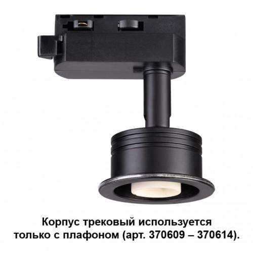 370608 NT19 030 черный Корпус трековый IP20 GU10 50W 220V UNIT