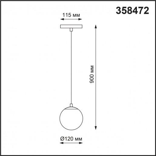 358472 SHINO 000 черн/белый шар Трековый св-ник для низков.шинопровода IP20 LED 4000К 10W 48V FLUM