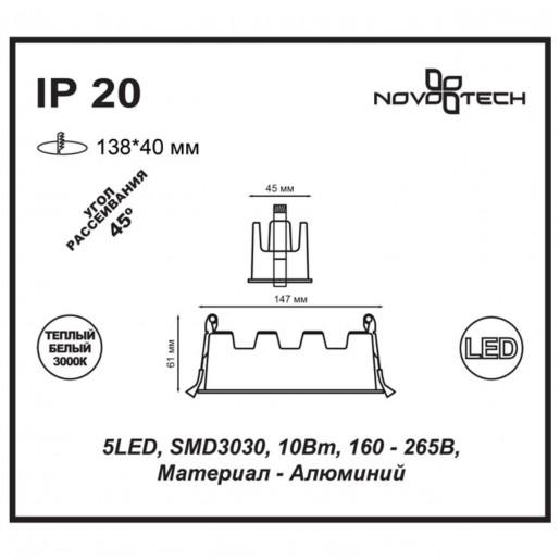 357621 NT18 083 белый/черный Встраиваемый светильник IP20 LED 3000K 10W 160-265V ANTEY