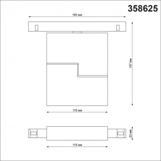 358625 SHINO NT21 000 белый Трековый низковольтный св-к диммируемый с ДУ, со сменой цв.температуры IP20 LED 3000~6500К 10W 48V FLUM