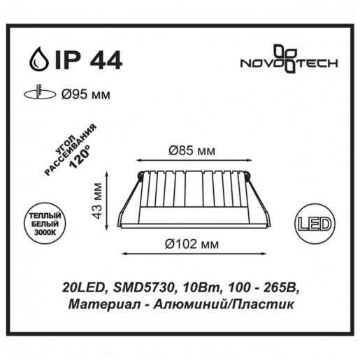 357601 NT18 090 хром Встраиваемый светильник IP44 LED 3000K 10W 100-265V DRUM