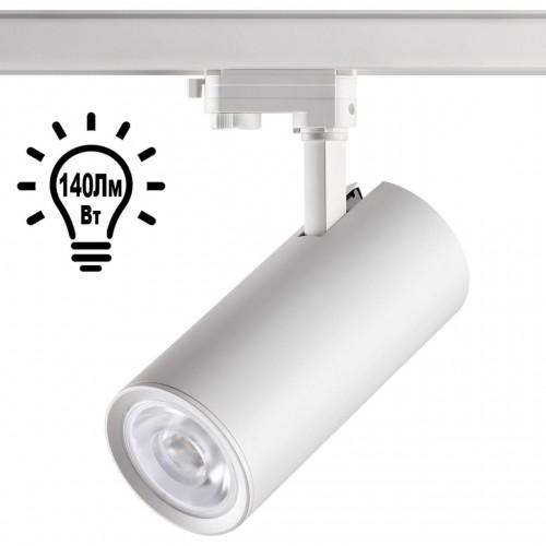 358333 NT19 000 белый Трёхфазный трековый светодиодный cветильник IP20 LED 4000К 40W 220-240V HELA