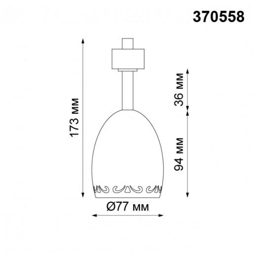 370558 NT19 107 медь Трековый светильник IP20 GU10 50W 230V VETERUM