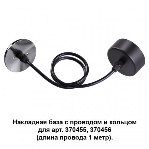 370628 NT19 033 черный/жемч. черный Накладная база с провод и кольцом для арт. 370455, 370456