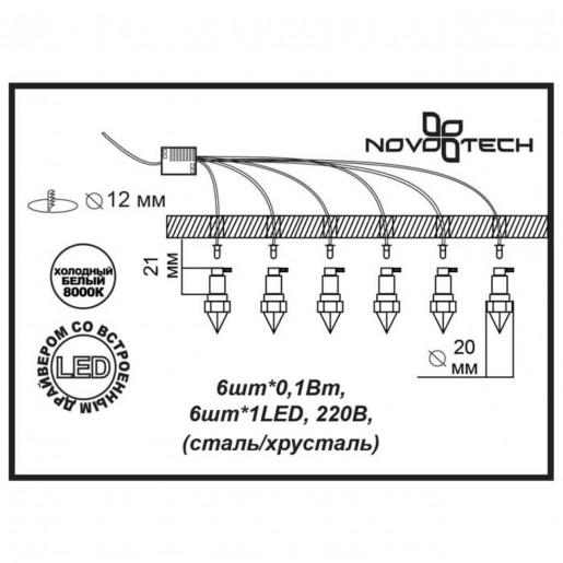 357021 NT09 140 хром/прозрачный Встраиваемый светильник IP20 LED 8000K 0.6W 12V STAR SKY
