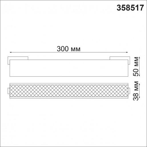 358517 SHINO NT21 000 черный Трековый светильник для низковольного шинопровода IP20 LED 4000K 12W 48V KIT