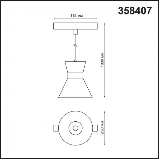 358407 SHINO NT20 000 белый/хром Трековый св-к для низков.шинопровода IP20 LED 4000K 10W FLUM