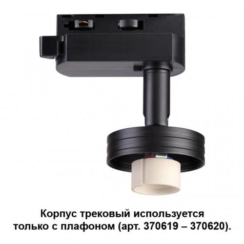 370618 NT19 033 черный Корпус трековый IP20 GU10 50W 220V UNIT