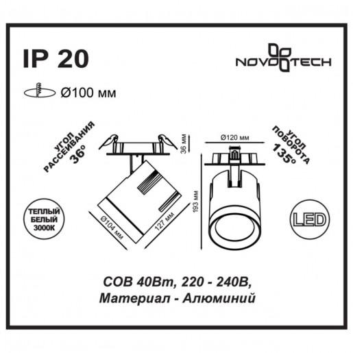 357542 NT18 055 белый Встраиваемый светильник IP20 LED 3000K 40W 220-240V SEALS