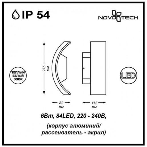 357403 NT17 158 темно-серый Ландшафтный светильник IP54 LED 3000K 6W 220-240V KAIMAS