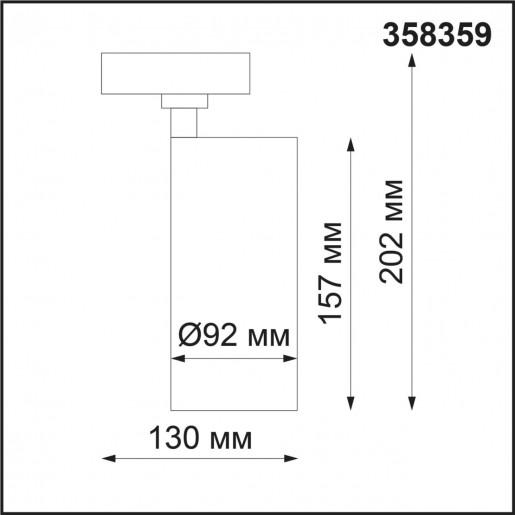 358359 PORT NT20 000 черный Однофазн.трековый.диммир.св-к с ДУ IP20 LED 3000-6500К 20W 220-240V NAIL