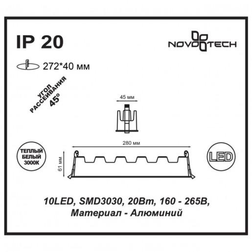 357622 NT18 083 белый/черный Встраиваемый светильник IP20 LED 3000K 20W 160-265V ANTEY