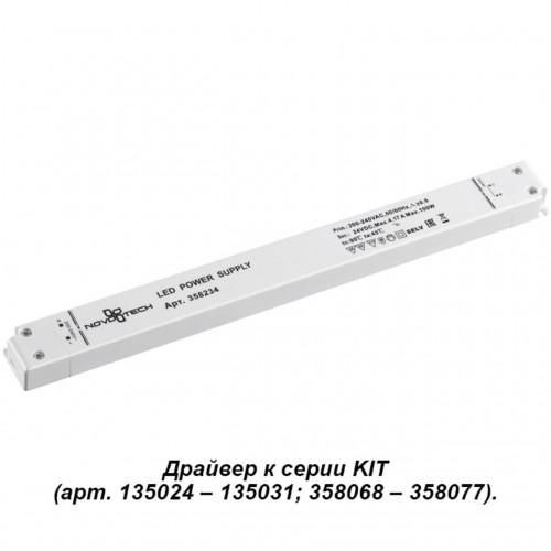 358234 NT19 111 белый Драйвер IP20 100W 24V