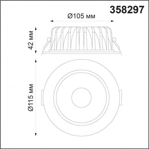 358297 NT19 000 белый Встраиваемый диммируемый светильник с пультом ДУ IP20 LED 3000-6500K 12W 220-2