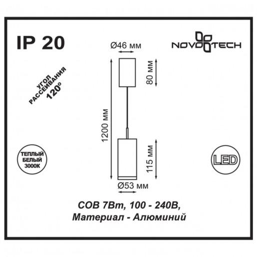 357468 NT18 076 матовый белый Накладной светильник IP20 LED 3000K 7W 100-240V TUBO