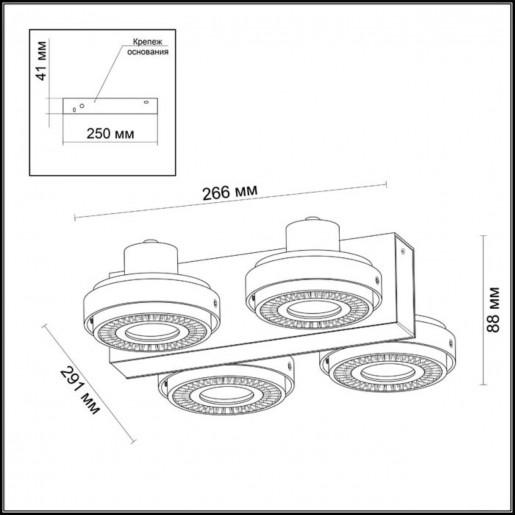 3490/4C ODL18 146 белый с черным Потолочный светильник IP20 GU10 4*50W 220V SATELIUM