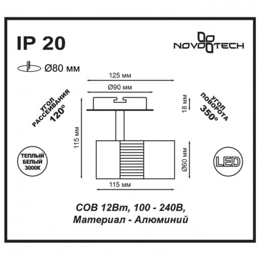 357458 NT18 073 матовый белый Встраиваемый светильник IP20 LED 3000K 12W 100-240V SOLO