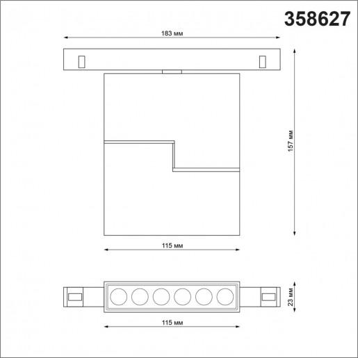 358627 SHINO NT21 000 белый Трековый низковольтный св-к диммируемый с ДУ, со сменой цв.температуры IP20 LED 3000~6500К 12W 48V FLUM