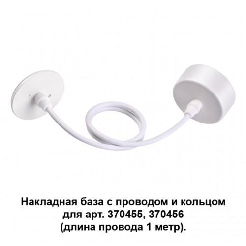 370629 NT19 033 белый Накладная база с провод и кольцом для арт. 370455, 370456 (длина провода 1 м)