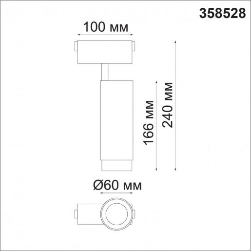 358528 SHINO NT21 000 черный Трековый светильник для низковольного шинопровода IP20 LED 4000K 15W 48V KIT