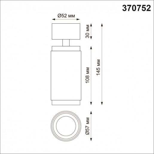 370752 OVER NT21 000 белый Светильник накладной IP20 GU10 50W 220V MAIS