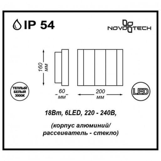357417 NT17 156 темно-серый Ландшафтный светильник IP54 LED 3000K 18W 220-240V KAIMAS