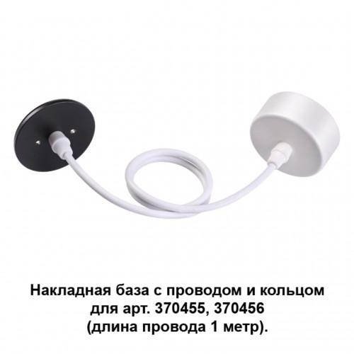 370630 NT19 033 белый/черный Накладная база с провод и кольцом для арт. 370455, 370456