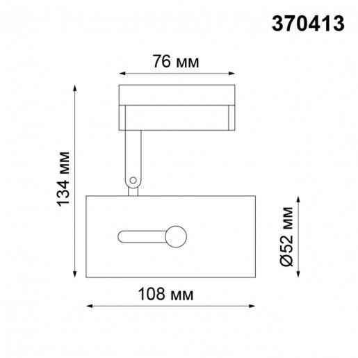 370413 NT19 100 белый Трековый светильник IP20 GU10 50W 220V PIPE