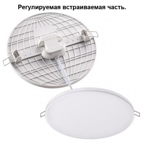 358143 NT19 078 белый Встраиваемый светильник IP20 LED 3000K 18W 85 - 265V MOON