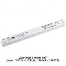358235 NT19 111 белый Драйвер IP20 150W 24V