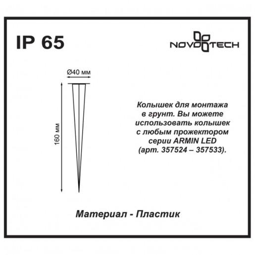 357534 NT18 177 черный Колышек для монтажа в землю (арт. 357524-357533)