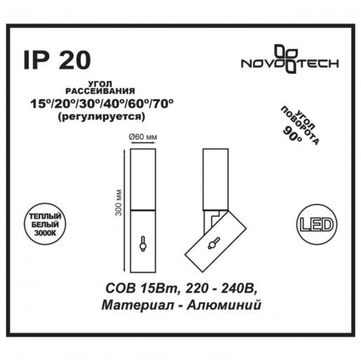 357544 NT18 061 белый Накладной светильник IP20 LED 3000K 15W 220-240V BLADE