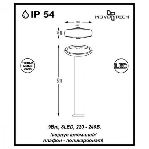 357405 NT17 161 темно-серый Ландшафтный светильник IP54 LED 3000K 9W 220-240V KAIMAS