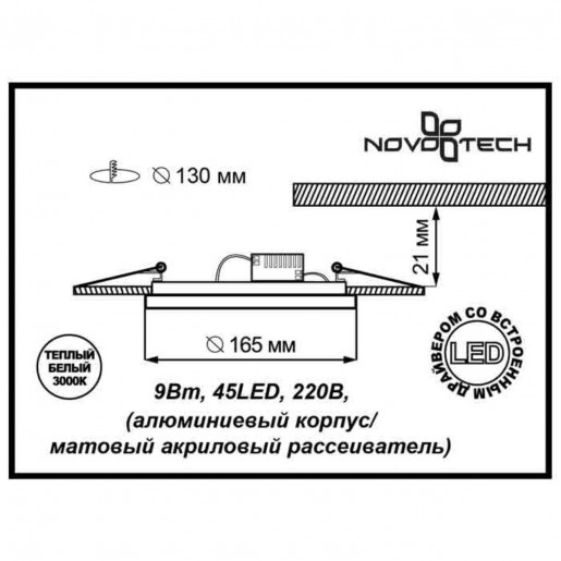357269 NT16 141 белый Встраиваемый светильник IP20 LED 3000K 9W 220-240V PEILI