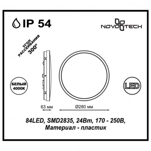 357514 NT18 172 белый Ландшафтный светильник IP54 LED 4000К 24W 170-250V OPAL