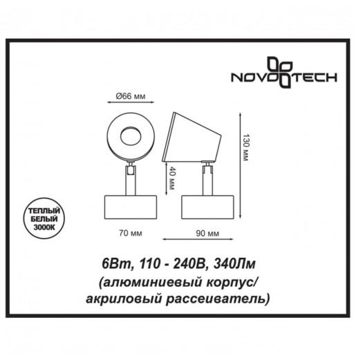 357853 NT18 0062 черный Накладной светильник IP20 LED 3000К 6W 110-240V CAMPANA