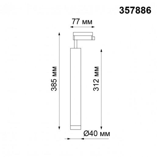357886 NT19 068 белый Трековый светильник IP20 LED 3000K 10W 160-265V MODO