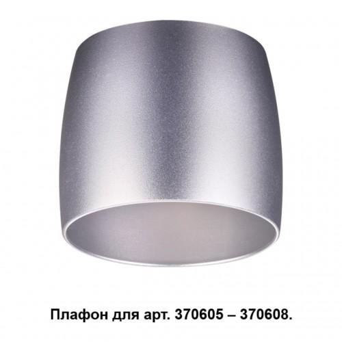 370611 NT19 030 серебро Плафон к арт. 370605, 370606, 370607, 370608 IP20 220V UNIT