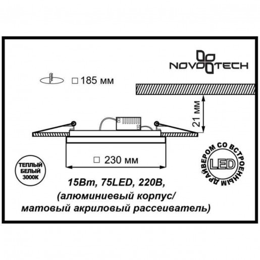 357283 NT16 141 белый/хром Встраиваемый светильник IP20 LED 3000K 15W 220-240V PEILI