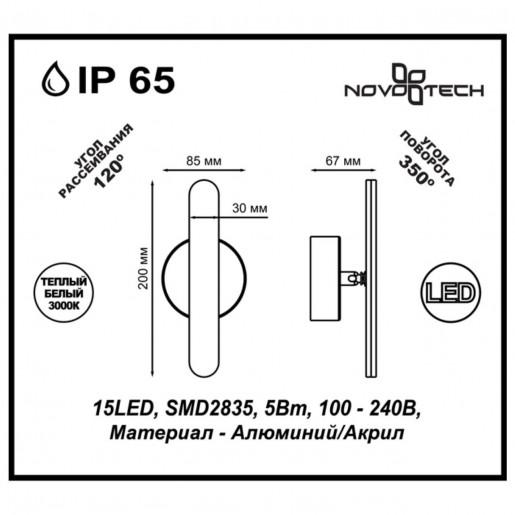 357450 NT18 162 матовый белый Ландшафтный светильник IP65 LED 3000К 5W 100-240V CALLE
