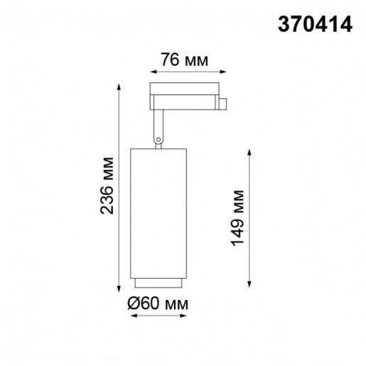370414 NT19 100 черный Трековый светильник IP20 GU10 50W 220V PIPE
