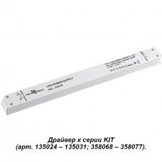 358236 NT19 111 белый Драйвер IP20 240W 24V