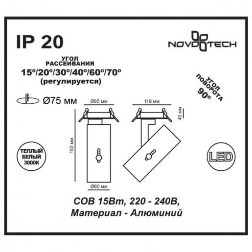 357545 NT18 061 белый Встраиваемый светильник IP20 LED 3000K 15W 220-240V BLADE