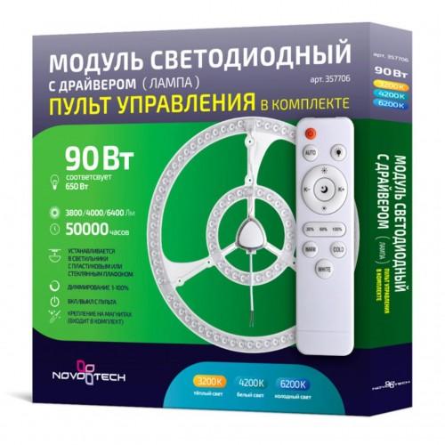 357706 NT18 Модуль с ДУ LED 90W 180-260V