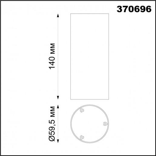 370696 NT19 000 медь Плафон для арт. 370681-370693 IP20 UNITE