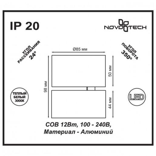 357472 NT18 074 белый Накладной светильник IP20 LED 3000K 12W 100-240V TUBO