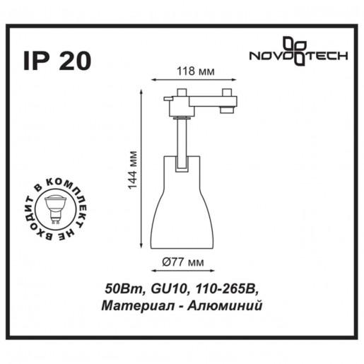 370405 NT18 059 черный Трековый светильник IP33 GU10 50W 110-265V PIPE