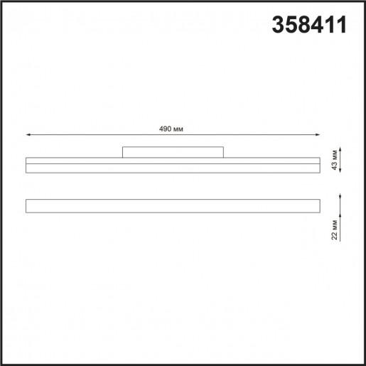 358411 SHINO NT20 000 белый Трековый светильник для низков. шинопровода IP20 LED 4000K 24W 48V FLUM