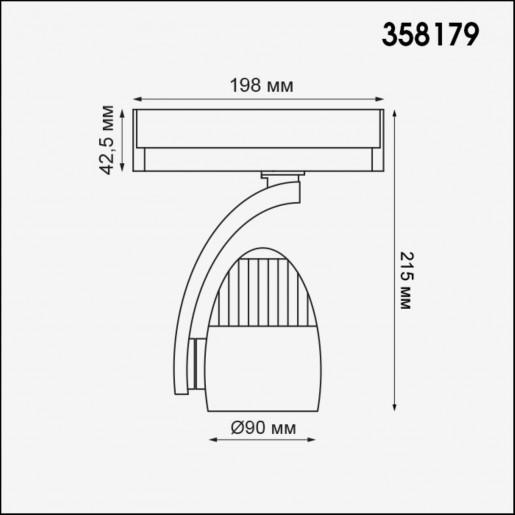 358179 NT19 020 белый/черный Трехфазный трековый светодиодный светильник IP20 LED 4000K 25W 100-240V